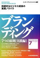 9784532322960 - ブランディング・ブランド作りの基本が学べる書籍・本まとめ