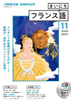 NHK CD ラジオ まいにちフランス語 2021年11月号