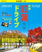 秋の日帰り・一泊 関東紅葉ドライブ'19〜'20