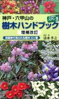 神戸・六甲山の樹木ハンドブック増補改訂