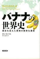 バナナの世界史