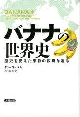【送料無料】バナナの世界史 [ ダン・コッペル ]