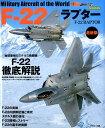 F-22ラプター最新版 (イカロスmook) [ Jウイング編集部 ]