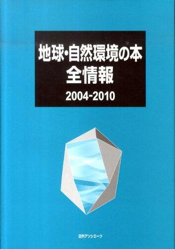 地球・自然環境の本全情報(2004-2010) [ 日外アソシエ-ツ ]