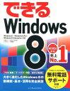 できる Windows 8 [ 法林岳之、一ヶ谷兼乃、清水理史&できる...