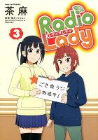 Radio Lady 3巻