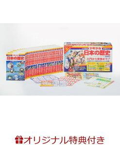 【楽天ブックス限定特典付き】学習まんが少年少女 日本の歴史 最新24巻セット + オリジナル年表お風呂ポスター(2枚)付き
