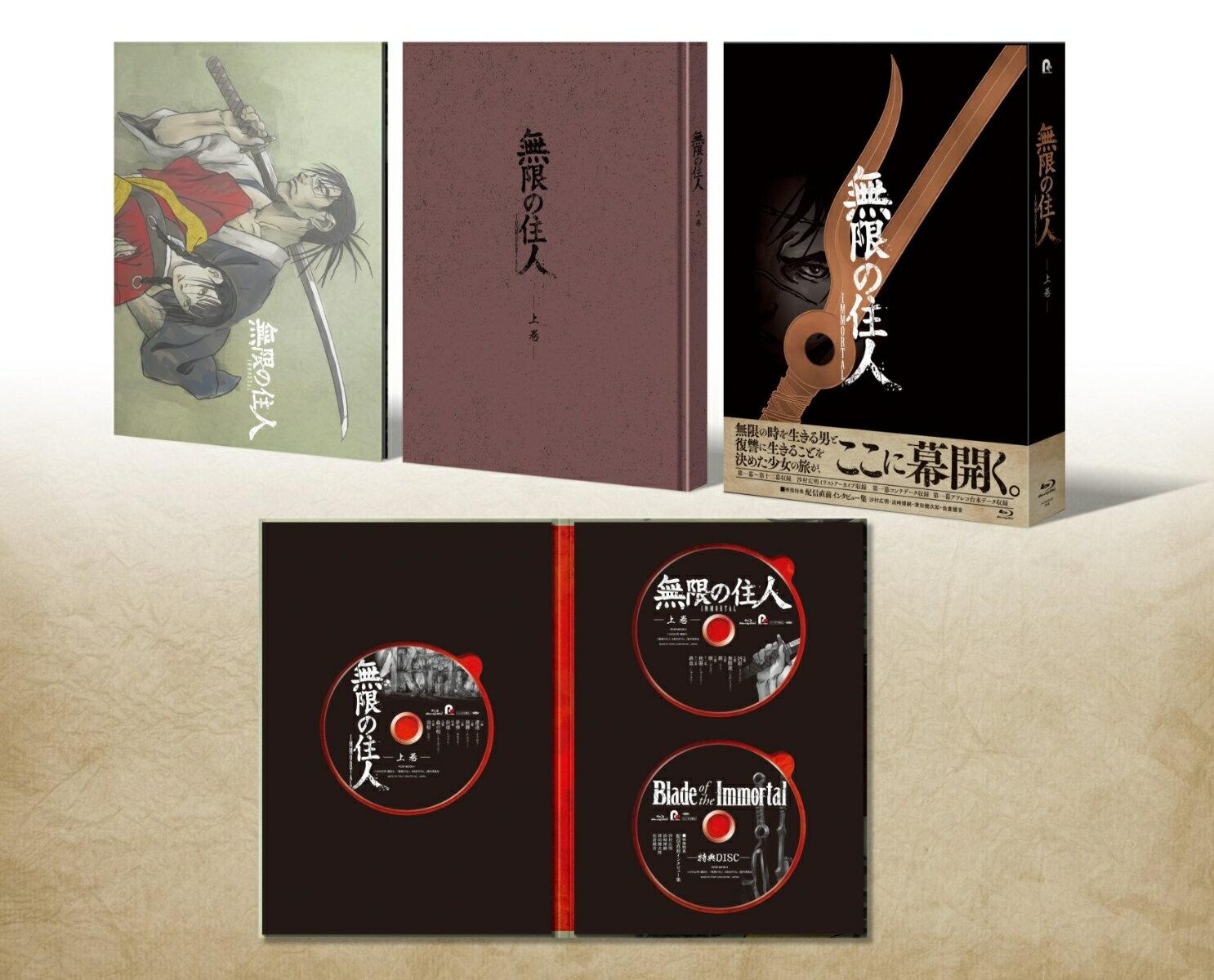 アニメ「無限の住人ーIMMORTAL-」Blu-rayBOX上巻【Blu-ray】画像