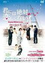 【送料無料】君には絶対恋してない!~Down with Love DVD-BOX3 [ ジェリー・イェン[言承旭] ]