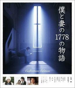 【楽天ブックスならいつでも送料無料】僕と妻の1778の物語 コレクターズ・エディション【Blu-ra...