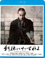利休にたずねよ コレクターズ・エディション【Blu-ray】