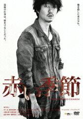 次はこの人たち!新井浩文の次に逮捕される俳優たちにアノ騒動の人物が…
