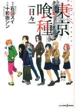 Novel東京喰種 日々