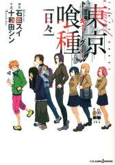 【送料無料】Novel東京喰種 [ 石田スイ ]