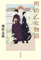 明治乙女物語 (文春文庫)
