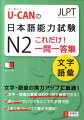 U-CANの日本語能力試験N2これだけ!一問一答集文字・語彙