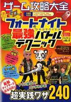 ゲーム攻略大全(Vol.18)
