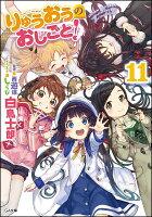 りゅうおうのおしごと!11 ドラマCD付き限定特装版 (GA文庫)