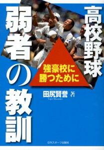 【送料無料】高校野球弱者の教訓 [ 田尻賢誉 ]