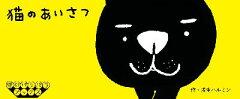 【送料無料】猫のあいさつ第2版 [ 浅生ハルミン ]