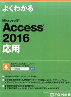 よくわかるMicrosoft Access 2016応用