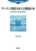 サハリン残留日本人と戦後日本