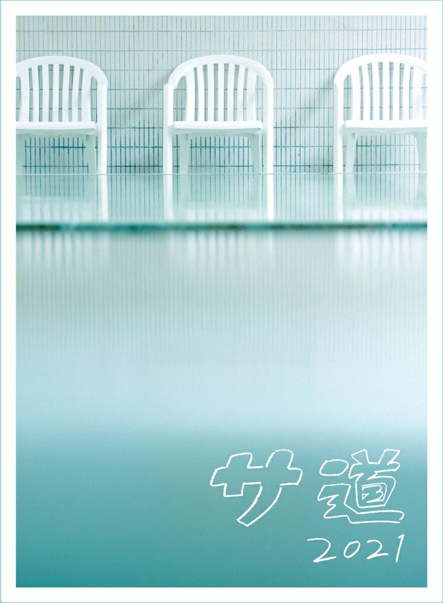 サ道2021+スペシャル2019・2021 Blu-ray BOX【Blu-ray】