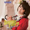 TVアニメ「超次元ゲイム ネプテューヌ」オープニングテーマ::Dimension tripper!!!!(DVD付盤 CD+DVD)
