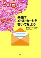 【謝恩価格本】英語でメール・カードを書いてみよう