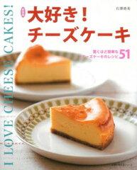 【送料無料】【バーゲン本】大好き!チーズケーキ新装版 [ 石沢清美 ]