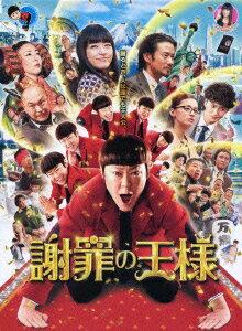 【楽天ブックスならいつでも送料無料】謝罪の王様【Blu-ray】 [ 阿部サダヲ ]