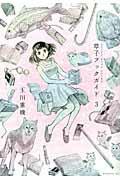 【楽天ブックスなら送料無料】草子ブックガイド(3) [ 玉川重機 ]
