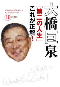 【送料無料】大橋巨泉「第二の人生」これが正解! [ 大橋巨泉 ]