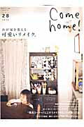 【ポイント5倍】Come home!(28)