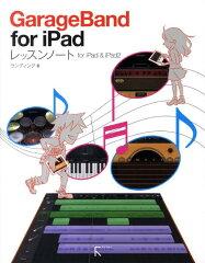 【送料無料】GarageBand for iPadレッスンノート [ ランディング ]