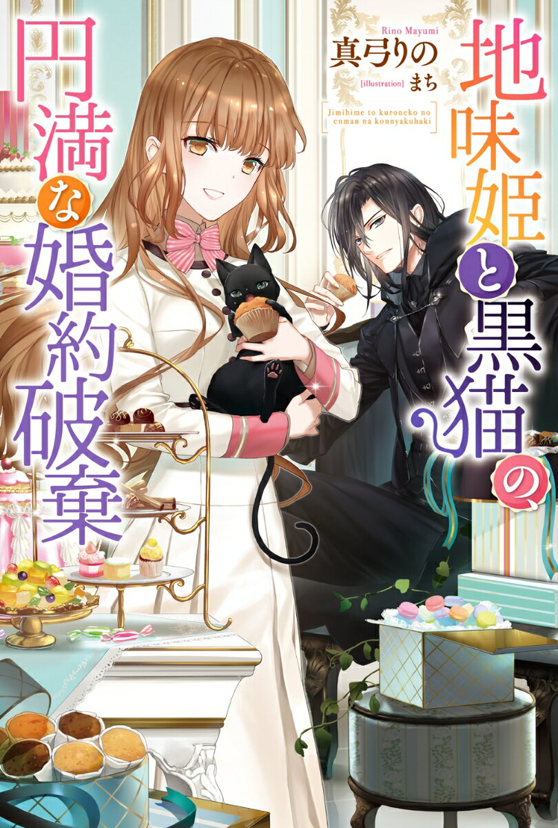 地味姫と黒猫の、円満な婚約破棄