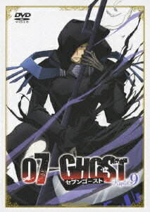 『07-GHOST』Kapitel.09画像