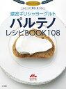 【送料無料】濃密ギリシャヨーグルト パルテノレシピBOOK108 [ 小学館 ]
