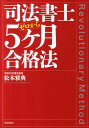 【送料無料】司法書士5ケ月合格法 [ 松本雅典 ]
