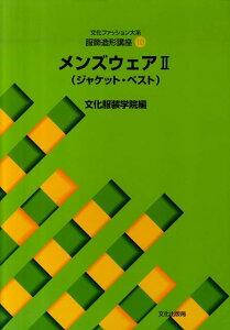 【楽天ブックスならいつでも送料無料】メンズウェア(2) [ 文化服装学院 ]