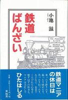 【バーゲン本】鉄道ばんざい 再版
