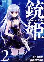 銃姫 -Phantom Pain-(2)
