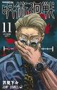 呪術廻戦 11 (ジャンプコミックス) [ 芥見 下々 ]