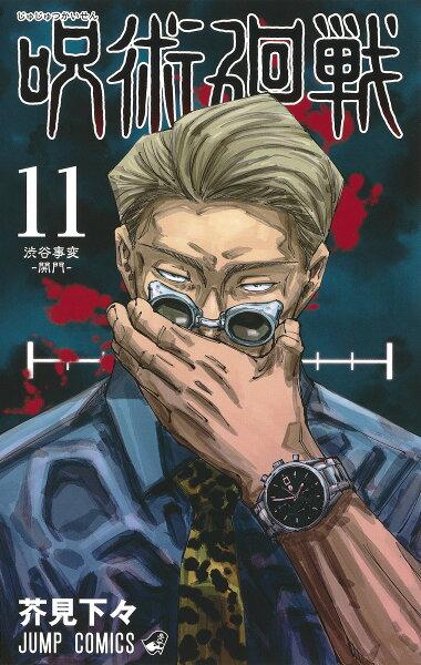 呪術廻戦11(ジャンプコミックス) 芥見下々