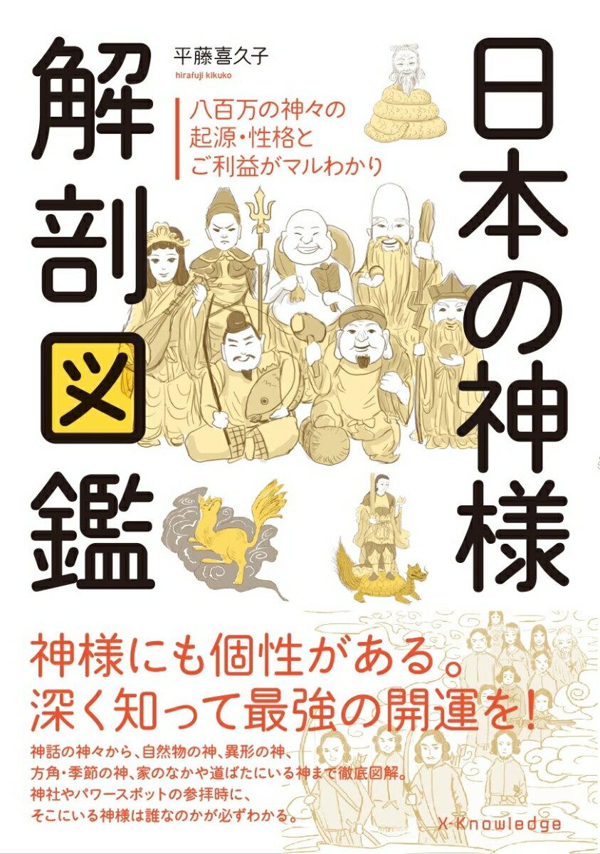 日本の神様解剖図鑑画像