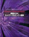 【楽天ブックスならいつでも送料無料】Amazon Web Services基礎からのネットワーク&サーバー...