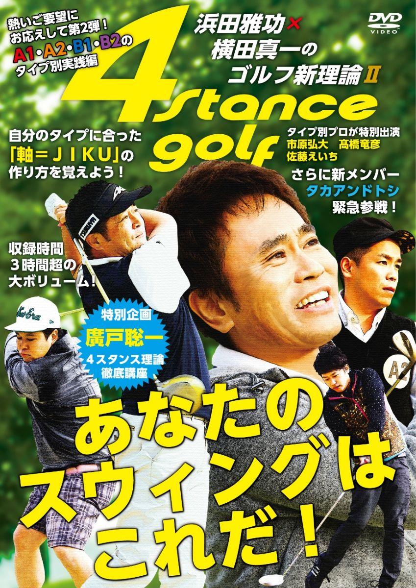 浜田雅功×横田真一のゴルフ新理論2〜あなたのスウィングはこれだ!〜