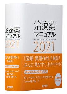 治療薬マニュアル 2021