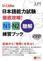 U-CANの日本語能力試験徹底攻略!N1・N2聴解練習ブック