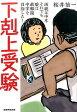 下剋上受験文庫版 両親は中卒それでも娘は最難関中学を目指した! [ 桜井信一 ]